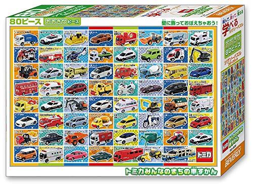 ビバリー 80ピース ジグソーパズル 学べるジグソーパズル トミカ みんなのまちの車ずかん ラージピース(26×38cm)