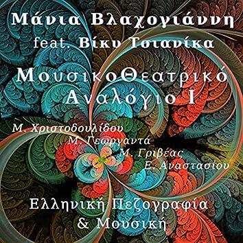 MousikoTheatriko Analogio I: Elliniki Pezografia & Mousiki