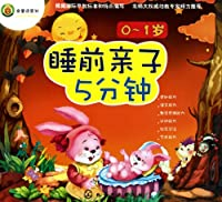 0-1 years old- 5 minutes for parent-child before sleep (Chinese Edition)