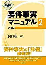 要件事実マニュアル 第2巻(第4版)民法2