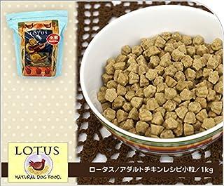 ロータス LOTUS アダルトチキンレシピ小粒 1kg
