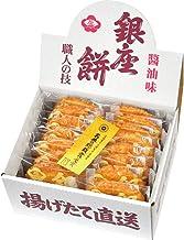 銀座花のれん 銀座餅 せんべい 人気商品 (全国菓子大博覧会 名誉総裁賞受賞) (15枚入り)