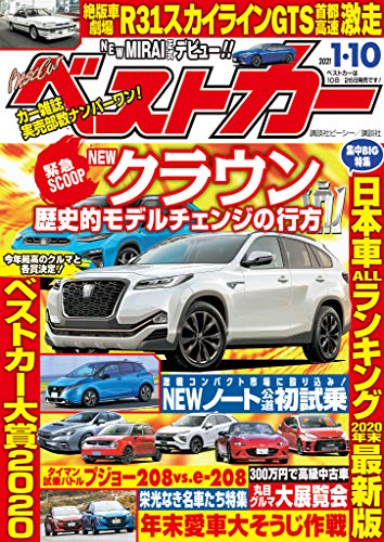 ベストカー 2021年 1月10日号 [雑誌]