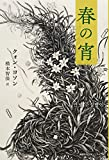 春の宵 Woman's Best 韓国女性文学シリーズ