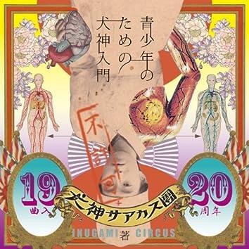 Seishonen no Tame no Inugami Nyumon