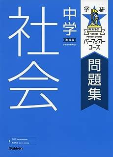 中学社会 改訂版 (パーフェクトコース問題集)