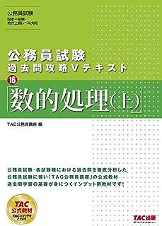公務員試験 過去問攻略Vテキスト (16) 数的処理(上)
