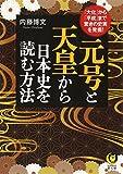 元号と天皇から日本史を読む方法: 「大化」から「平成」まで、驚きの史実を発掘! (KAWADE夢文庫)