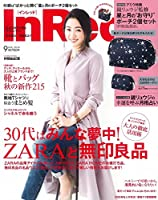 In Red(インレッド) 2016年 09 月号 [雑誌]