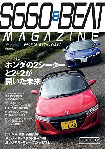 S660&BEAT MAGAZINE vol03 (CARTOP MOOK)