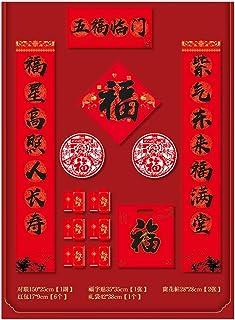 春節 正月飾り HUA 旧正月には対聯セットを祝福し、壁にデカールを飾り、紅包、福字大礼包