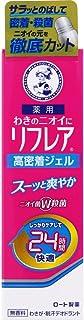 【医薬部外品】メンソレータム リフレア 24時間快適 殺菌成分W配合 デオドラントジェル (チューブ) 30g