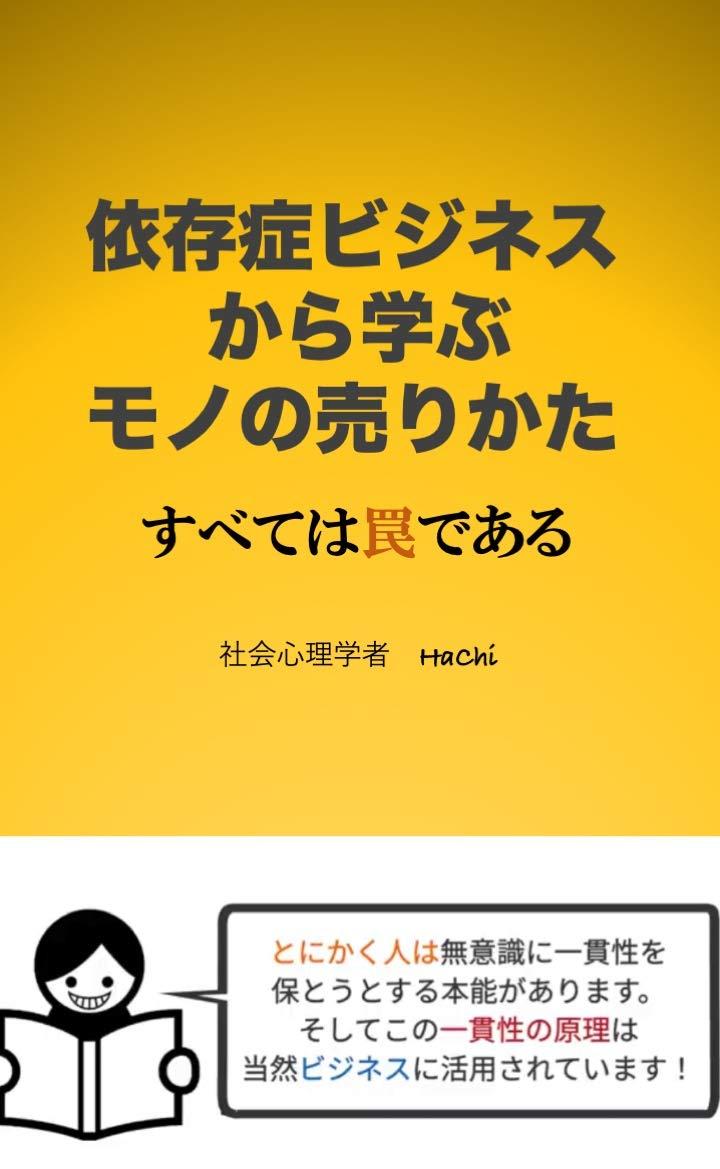 izonsyoubijinesukaramanabumononourikata: subetehawanadearu (Japanese Edition)