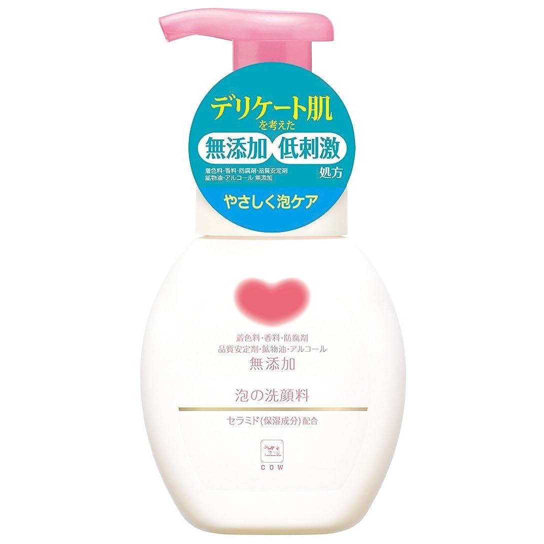 安息芽求めるカウブランド無添加泡の洗顔料 ポンプ