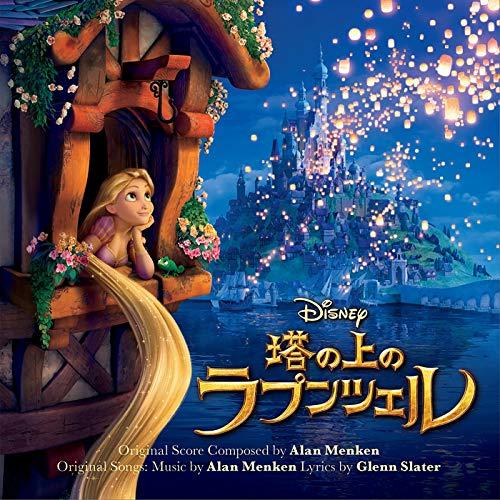 Tangled (Original Motion Picture Soundtrack/Japanese Version)