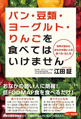 パン・豆類・ヨーグルト・りんごを食べてはいけません —世界が認めたおなかの弱い人の食べ方・治し方 - 江田 証