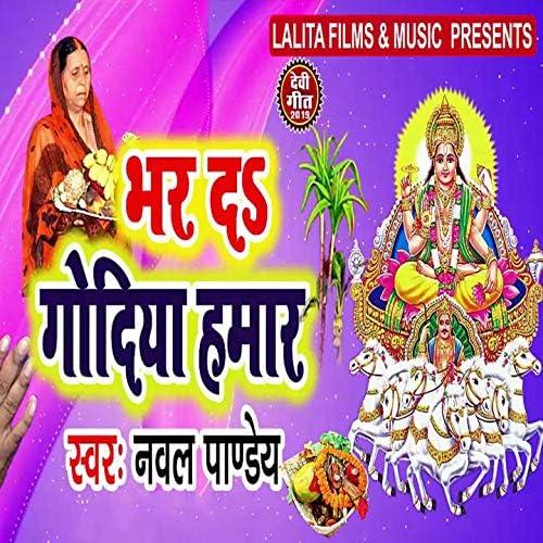 Nawal Pandey
