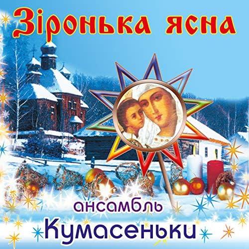 ансамбль Кумасеньки