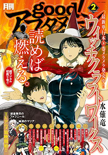 good!アフタヌーン 2015年2号 [2015年1月7日発売] [雑誌] (アフタヌーンコミックス)