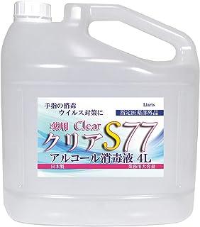 消毒液【2021年最新版】日本製 薬用 クリアS77 アルコール消毒液 4L ClearS77 指定医薬部外品 高濃度 アルコール77% 手指消毒 業務用 大容量 つめかえ