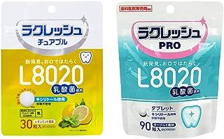 L8020 乳酸菌 ラクレッシュ PRO タブレット 90粒 + L8020 乳酸菌 ラクレッシュ チュアブル レモンミント風味 30粒 歯科専売品