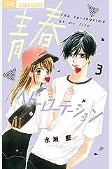青春ヘビーローテーション(3) (フラワーコミックス) Kindle版