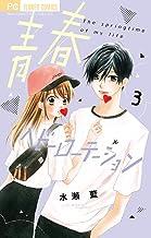 表紙: 青春ヘビーローテーション(3) (フラワーコミックス) | 水瀬藍