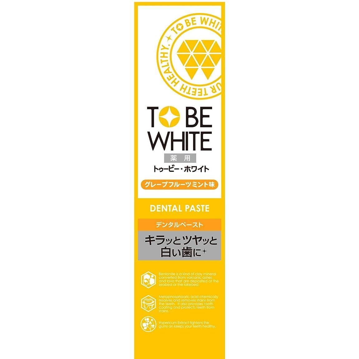 トロピカル本気結論トゥービー?ホワイト 薬用 ホワイトニング ハミガキ粉 グレープフルーツミント 味 60g 【医薬部外品】