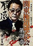 関東極道連合会 第四章[DVD]