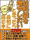 給料袋を増やしたいと思ったら最初に読む本【副業】: まずは毎月3万円の副収入