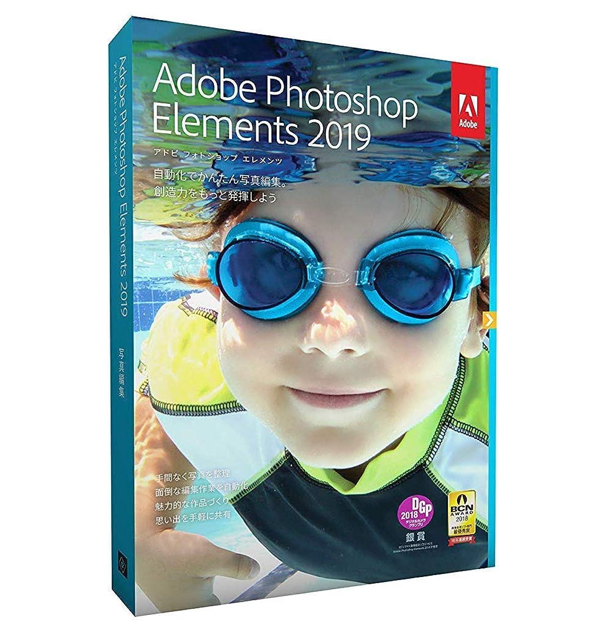 削減亡命ハグPhotoshop?Elements?2019?日本語版 通常版 Windows/Mac対応