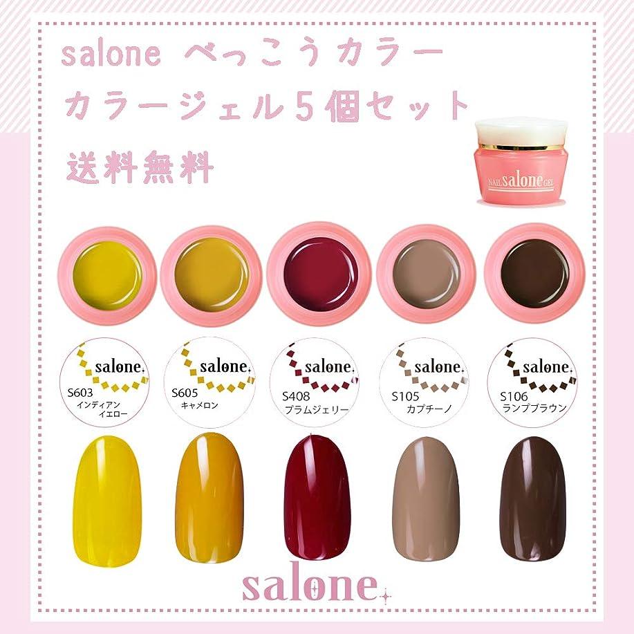 予測するたくさんある【送料無料 日本製】Salone べっ甲ネイル カラージェル5個セット ネイルのマストテクニック「大人気な」べっ甲ネイルにぴったりなカラー