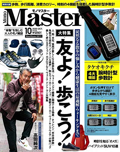 MonoMaster(モノマスター) 2020年 10 月号