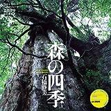 2009森の四季 (Yama-Kei Calendar)