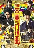 関西ジャニーズJr.の京都太秦行進曲![Blu-ray/ブルーレイ]