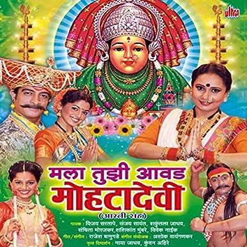 Mala Tuji Aavd Mohata Devi