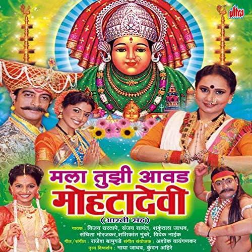 Shashikant Mumbare, Sanchita Morajkar, Vivek Naik, Shakuntala Jadhav, Vijay Sartape & Sanjay Sawant