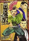 戦国人物伝 豊臣秀吉 (コミック版日本の歴史)