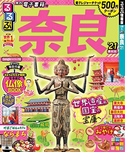 るるぶ奈良'21 (るるぶ情報版地域)