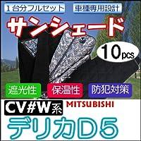 マルチサンシェード MITSUBISHI デリカD:5用 【CV#W系】シルバー*NO.05* 1台分フルセット