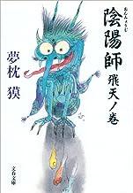 表紙: 陰陽師 飛天ノ巻 (文春文庫) | 夢枕 獏