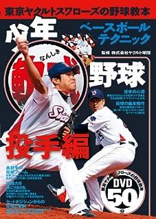 DVD付 少年軟式野球 投手編