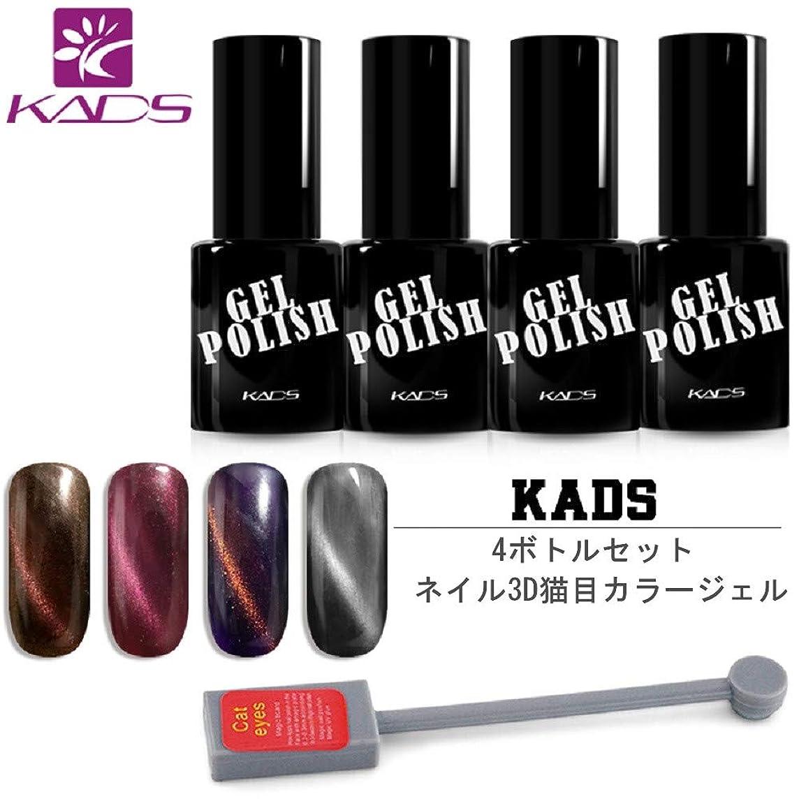 届ける特定の速記KADS キャッツアイジェル ジェルネイルカラーポリッシュ 4色セット 猫目 UV/LED対応 マグネット 磁石付き マニキュアセット (セット1)