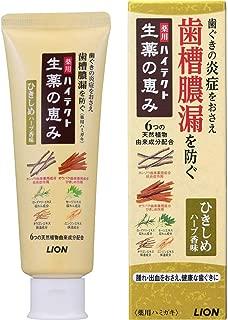 薬用ハイテクト生薬の恵み ひきしめハーブ香味 90g (医薬部外品)