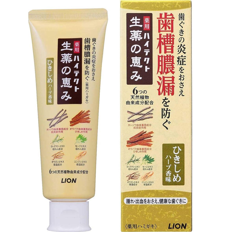 有限労働者フロント薬用ハイテクト生薬の恵み ひきしめハーブ香味 90g