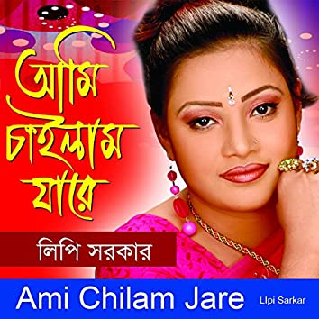Ami Chilam Jare