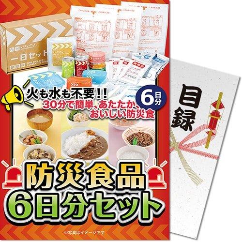 【パネもく!】防災食品6日分セット(目録・A4パネル付)