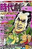 時代劇ベスト Vol.12 八百八町を駆ける!!