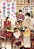 京都の甘味処は神様専用です (双葉文庫)