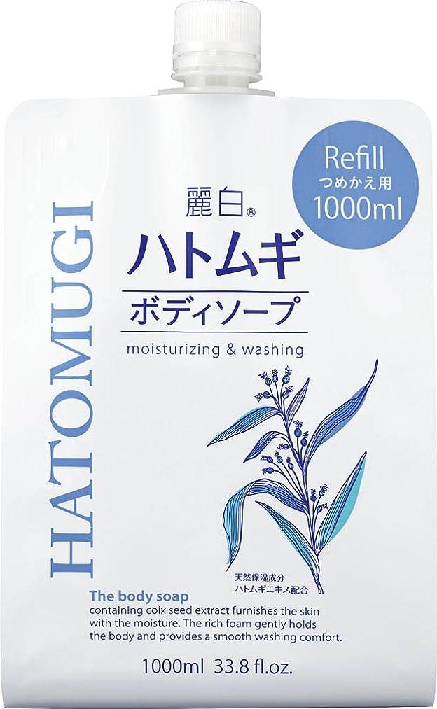 チャートケント詳細に麗白 ハトムギボディソープ 詰替用 1000ml